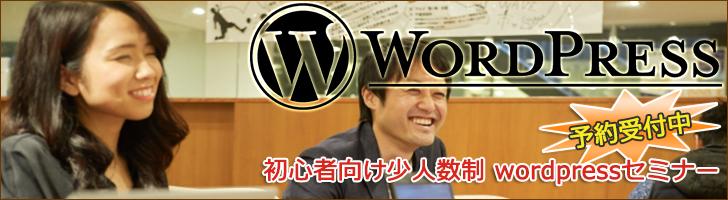 wordpress-semina
