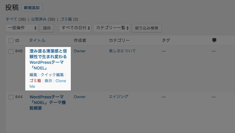 pagepost_widget_clone1