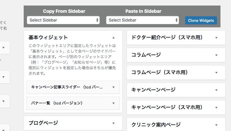 pagepost_widget_clone3